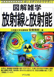 図解雑学 放射線と放射能