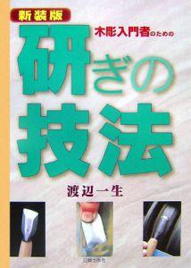 渡辺一生『木彫入門者の研ぎの技法<新装版>』