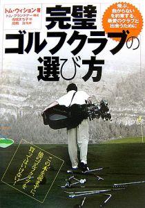 完璧ゴルフクラブの選び方