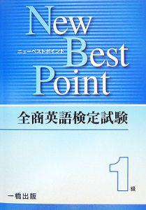 全商英語検定試験 ニューベストポイント1級