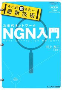 そこが知りたい最新技術NGN入門
