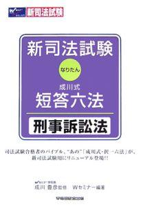 新司法試験 成川式・短答六法 刑事訴訟法