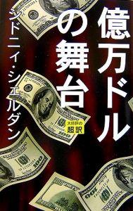 『億万ドルの舞台』シドニィ・シェルダン