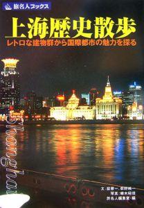 旅名人ブックス 上海歴史散歩