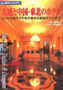 旅名人ブックス 大連と中国・東北のホテル