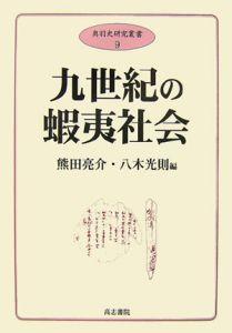 九世紀の蝦夷社会