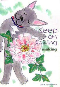Keep on和みing