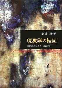『現象学の転回』永井晋