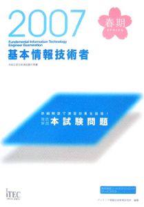 徹底解説 基本情報技術者本試験問題 2007春