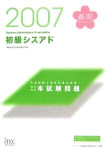 徹底解説 初級シスアド本試験問題 2007春