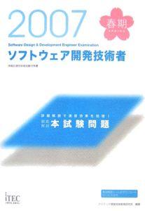 徹底解説 ソフトウェア開発技術者本試験問題 2007春