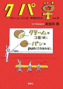 クパ単 クリーム・パン式単語暗記法3