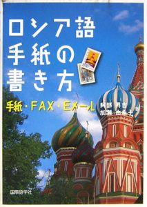 ロシア語手紙の書き方
