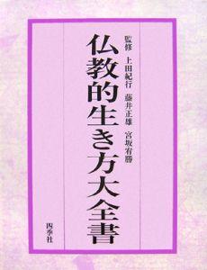 仏教的生き方大全書