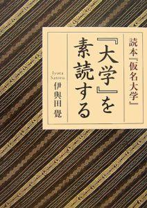 読本『仮名大学』 『大学』を素読する