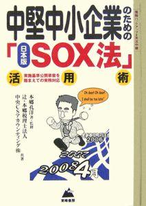 中堅中小企業のための日本版SOX法活用術