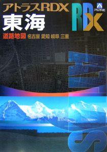 アトラスRDX 東海B5