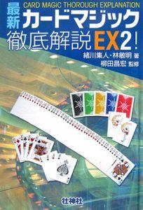 最新・カードマジック徹底解説EX!