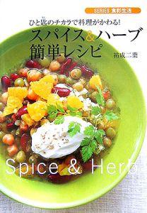 スパイス&ハーブ簡単レシピ