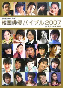 韓国俳優バイブル 2007