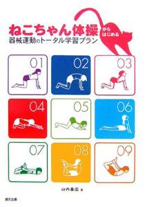 ねこちゃん体操からはじめる器械運動のトータル学習プラン