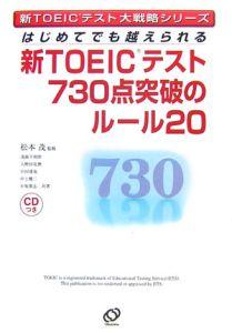 はじめてでも越えられる 新TOEICテスト730点突破のルール20 新TOEICテスト大戦略シリーズ