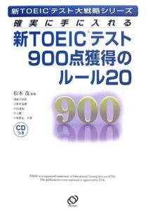 確実に手に入れる 新TOEICテスト900点獲得のルール20 新TOEICテスト大戦略シリーズ