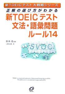 正解の選び方がわかる 新TOEICテスト文法・語彙問題ルール14 新TOEICテスト大戦略シリーズ