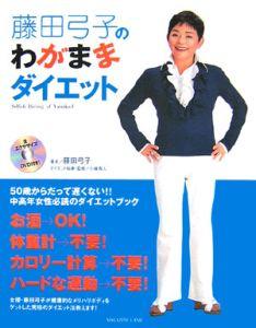 『藤田弓子のわがままダイエット DVD付き』藤田弓子