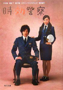 塚本連平『時効警察』