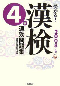 受かる!漢検4級速効問題集 2008