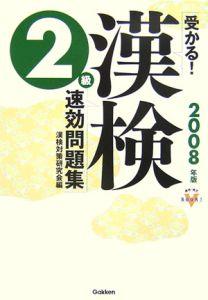 受かる!漢検2級速効問題集 2008