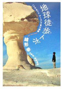 『地球徒歩トボ』緒形拳