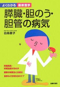白鳥敬子『膵臓・胆のう・胆管の病気』