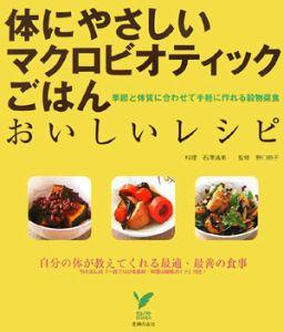 体にやさしいマクロビオティックごはんおいしいレシピ