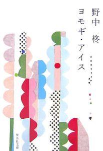 『ヨモギ・アイス』ヤニ・パパドプロ