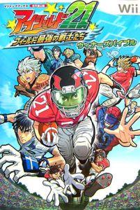 アイシールド21 フィールド最強の戦士たち ウィナーズバイブル