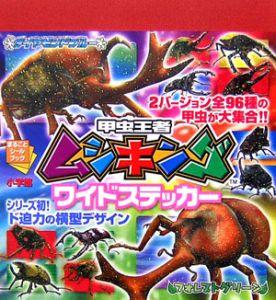 甲虫王者ムシキング カード最新バージョン