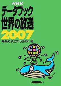 NHKデータブック世界の放送 2007