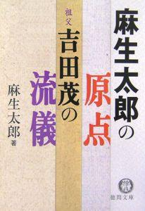 麻生太郎の原点 祖父・吉田茂の流儀