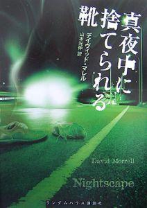 デイヴィッド マレル『真夜中に捨てられる靴』