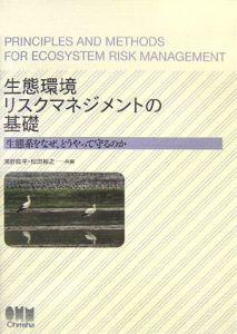 生態環境リスクマネジメントの基礎