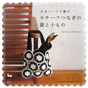 太糸レースで編む モチーフつなぎの袋と小もの