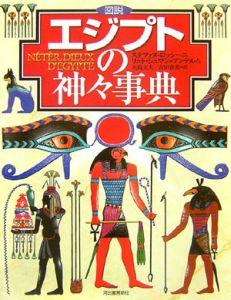 図説・エジプトの神々事典