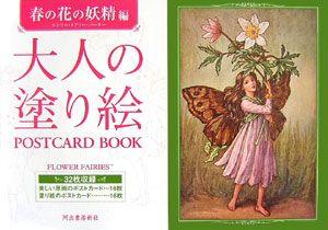 大人の塗り絵 春の花の妖精編