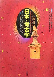 日本の考古学<普及版>
