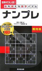 脳を鍛える数字パズル ナンプレ 難問篇