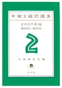 中検2級問題集 CD付 2007
