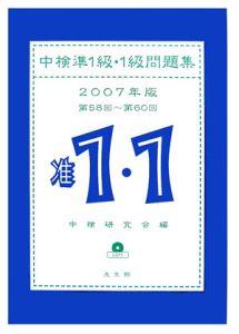 中検準1級・1級問題集 CD付 2007