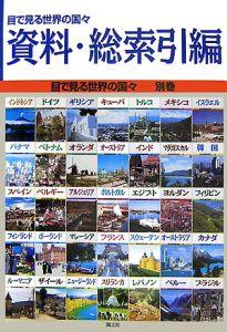 目で見る世界の国々 別巻 資料・総索引編